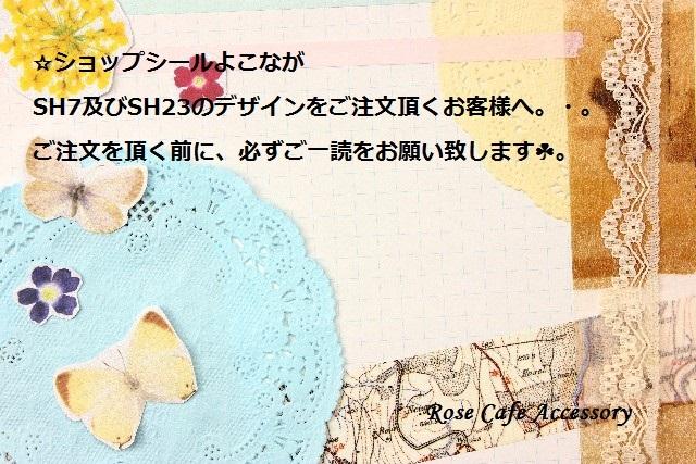 ☆ショップよこながシリーズSH7及びSH23...