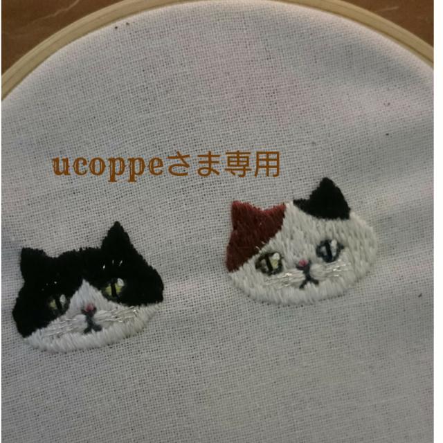 ucoppe様専用オーダーフォーム
