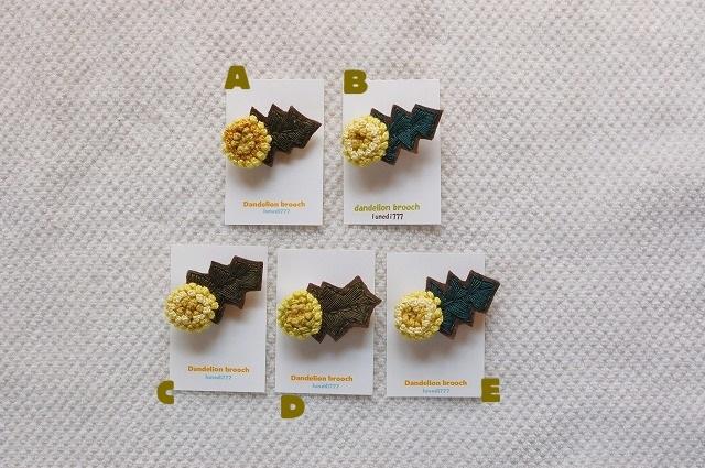 Dandelion brooch【たんぽぽブローチ】