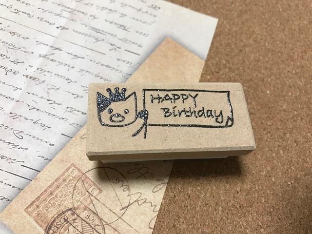 ネコのHappy Birthdayはんこ