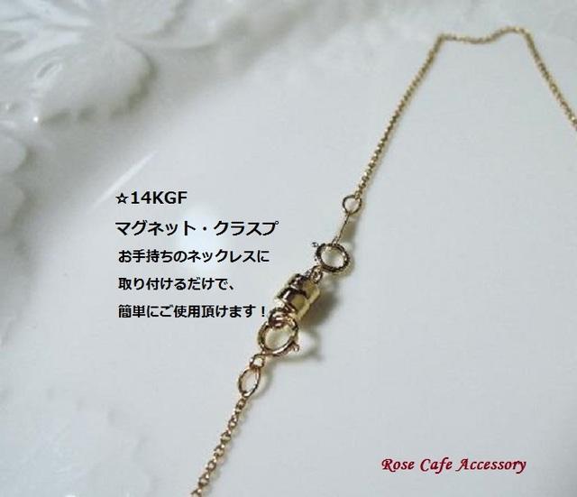 (1451)14KGF  マグネットクラスプ☆強...