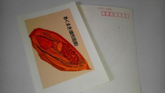 ポストカード(同柄2枚組)