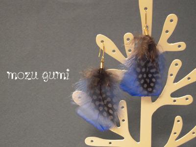 羽根ピアス(青×ホロホロ鳥)
