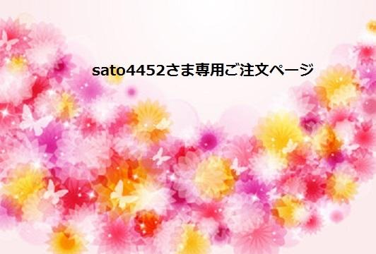 (1452)オーダーフォーム『sato4452さ...