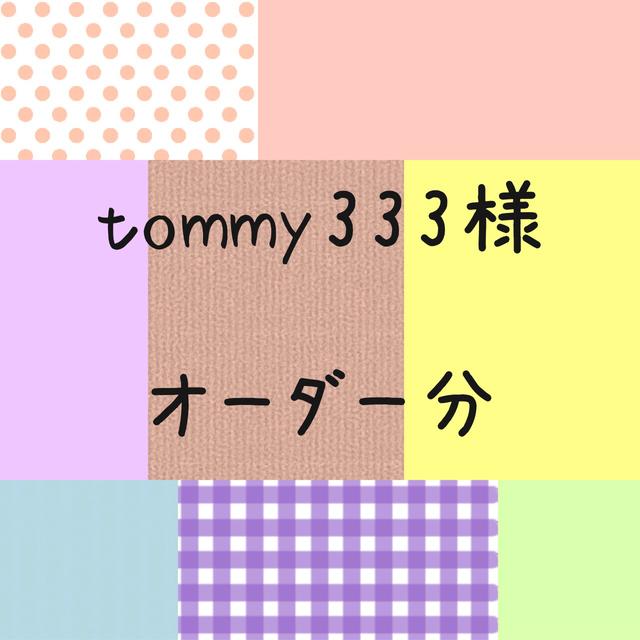 tommy333様 オーダー分
