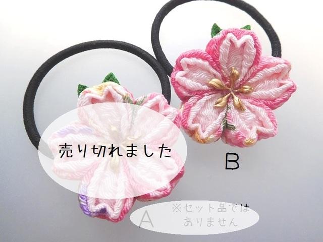 桜のヘアゴム(サクラのパレード柄×薄...