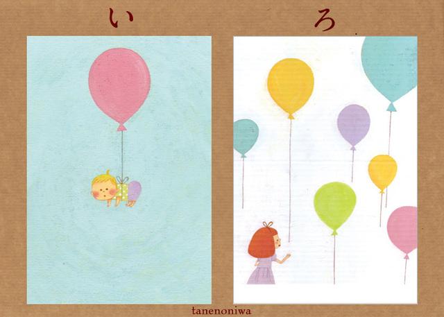 tanenoniwaオリジナルポストカード