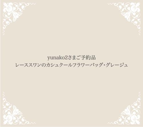 yunako2さまご予約品 レーススワンのカ...