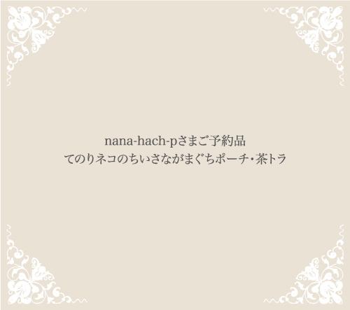 nana-hach-pさまご予約品 てのりネコの...
