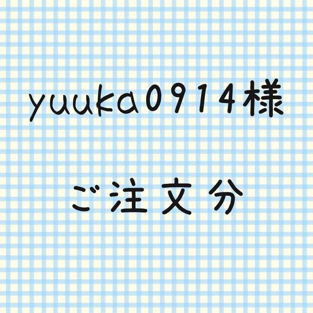 yuuka0914様 ご注文分