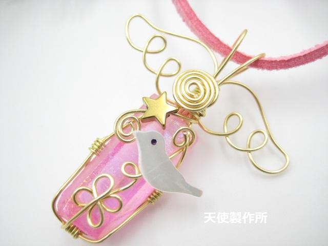 ピンククリスタルと小鳥のペンダント(金)