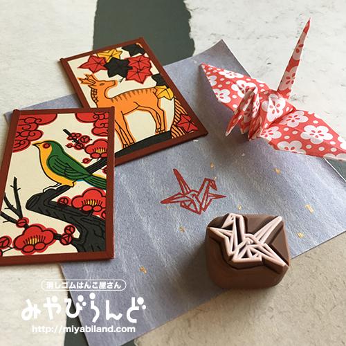折り鶴はんこ(小)【消しゴムはんこ】