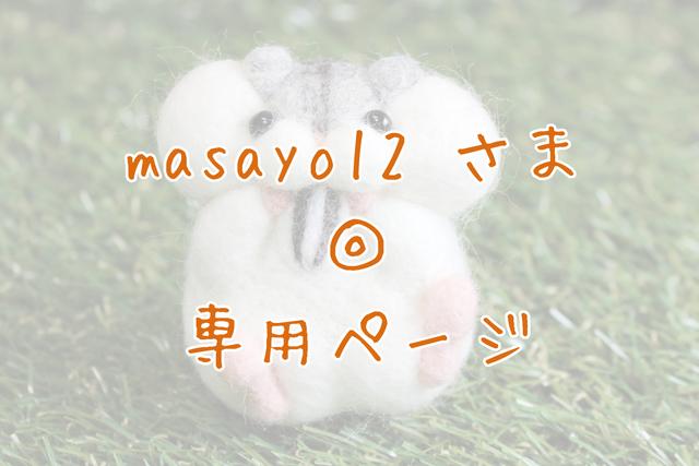 masayo12さま◎専用ページ