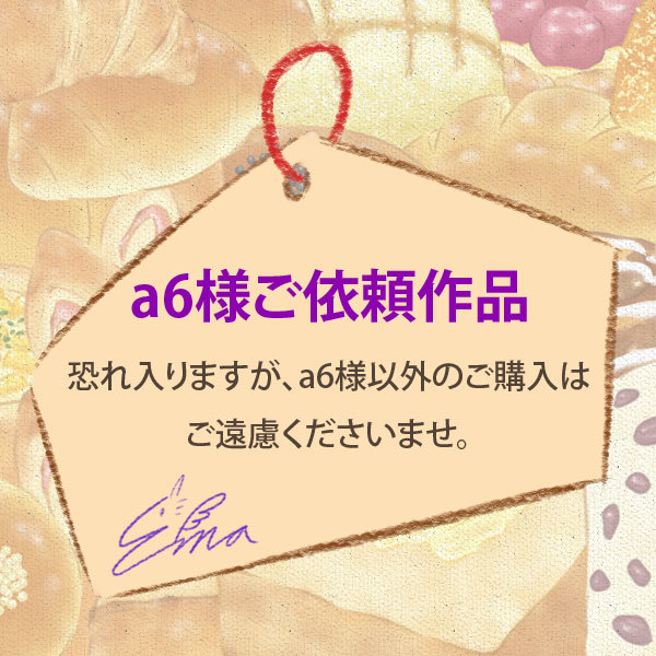 a6様ご依頼作品