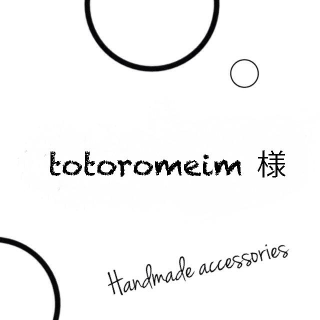 【totoromeim様ご予約分商品】