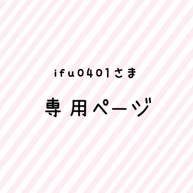 IFU0401さま専用購入ページ