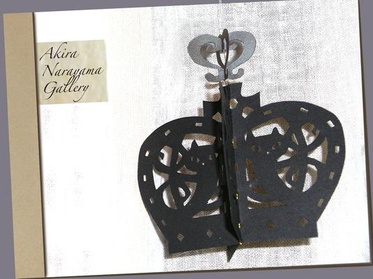黒猫王冠 シルバー