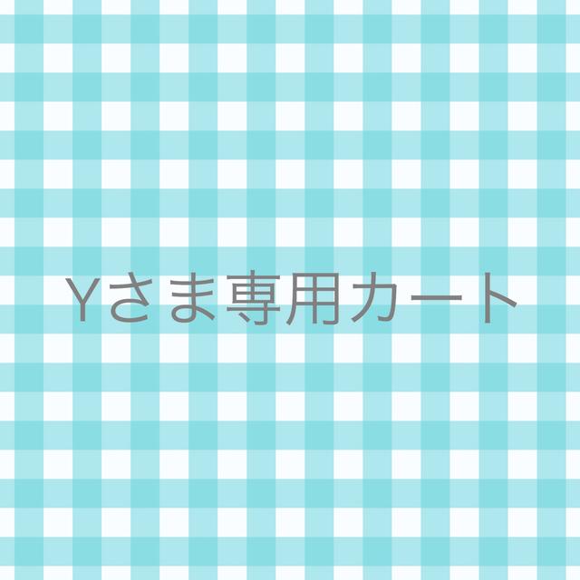 y.shimoyamoさまオーダー分