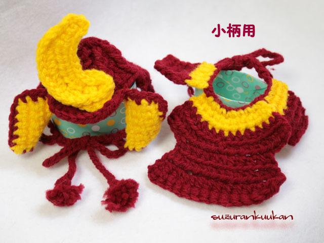 【小柄用】編み端午の節句セット2<紅...