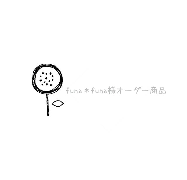 funafuna様専用ページ