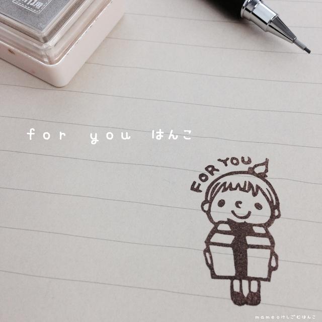 女の子の「for you」ハンコ