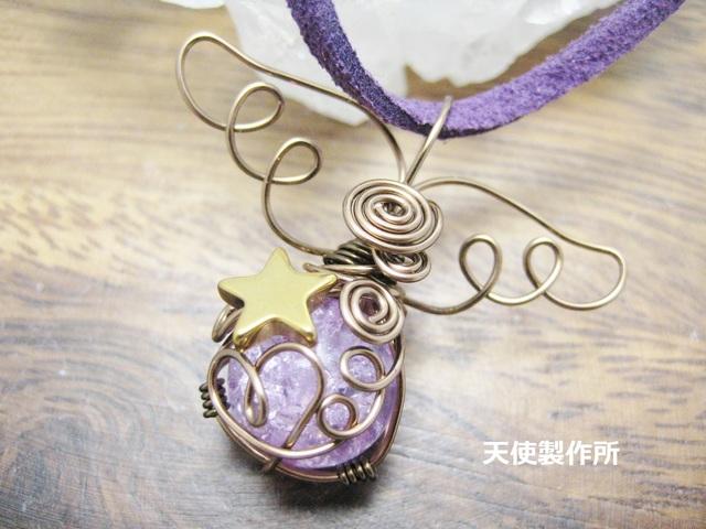 SALE☆クラック水晶(紫)と星のワイヤー...
