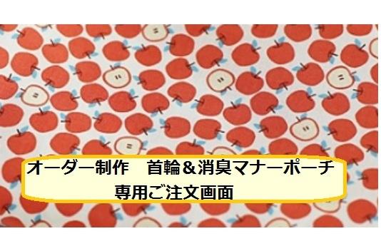 【オーダー制作】アップル柄首輪&リード