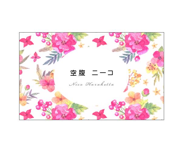 お花名刺07
