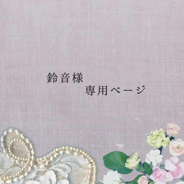 鈴音様専用ページ