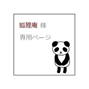 狐狸庵 様 専用ページ