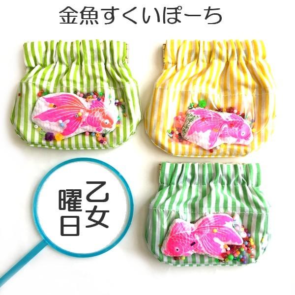 乙女のお祭り♪金魚すくいminiぽーち<...