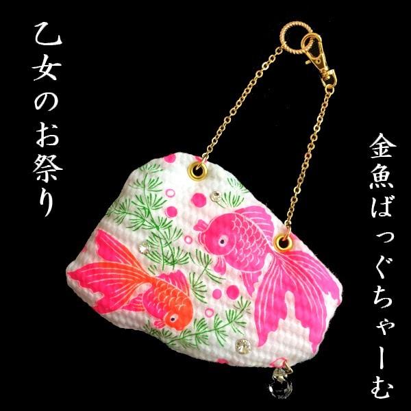 乙女のお祭り♪金魚すくい◆バッグチャ...