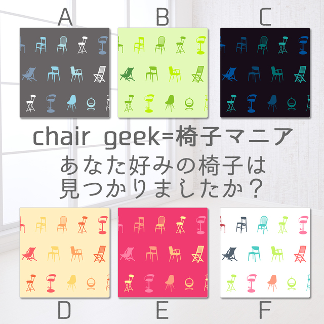 chair geek 手帳型スマホケース  iPhone/Android