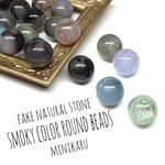 10㎜)fake natural stone smoky round beads〜30pcs〜