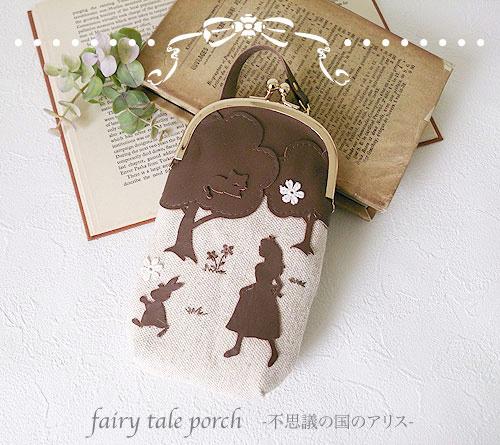 *受注制作* fairy tale porch -不思議の国のアリス-