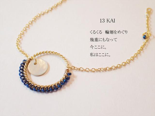 貝ボタンとビーズのブレスレット藍+白・数量限定 【KAI】