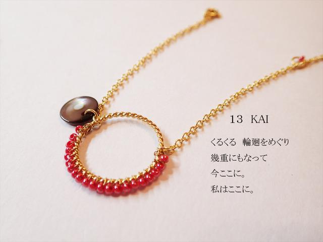 貝ボタンとビーズのブレスレット赤+茶・数量限定 【KAI】