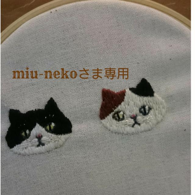 miu-neko様専用 オーダーフォーム