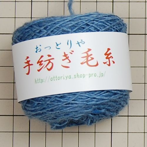 草木染め手紡ぎ毛糸:藍染中色