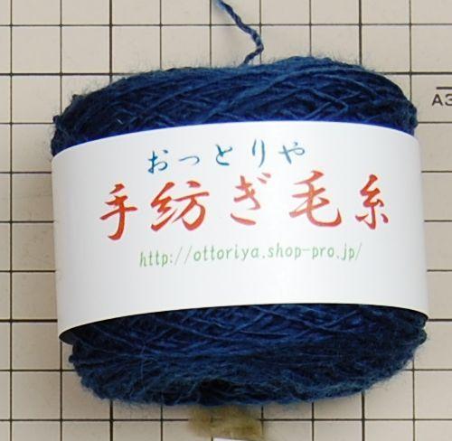 草木染め手紡ぎ毛糸:藍染濃色
