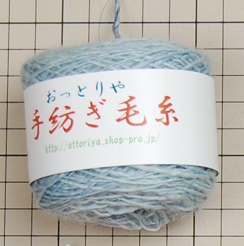 草木染め手紡ぎ毛糸:藍染淡色