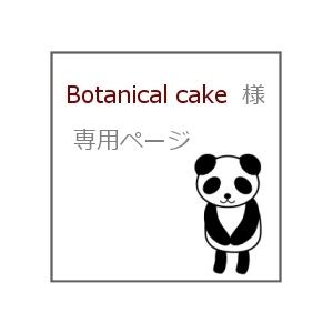 Botanical cake 様 専用ページ