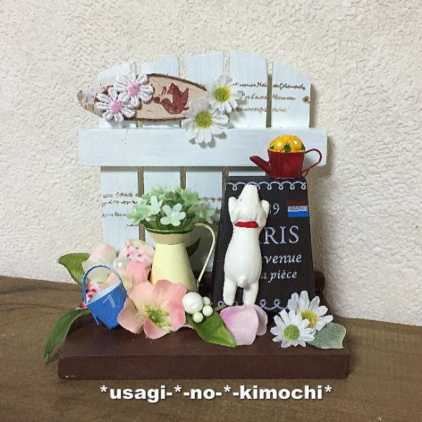 garden_plate [置型mini]W_ドッグイ...