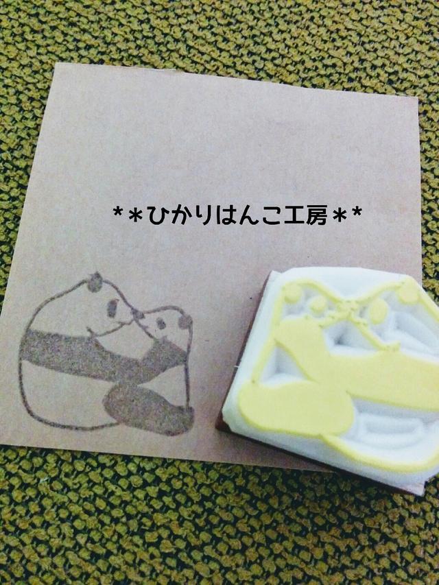 リアル動物パンダの親子はんこ?/消しゴ...