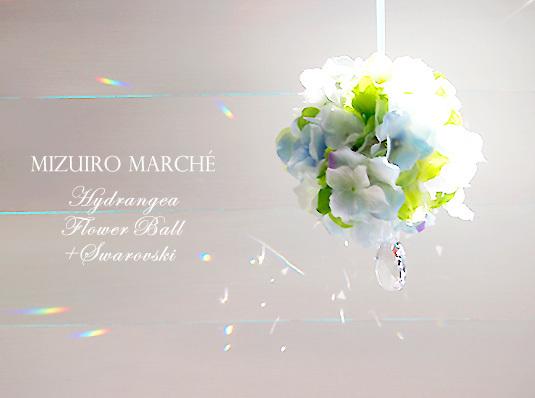M・リボン長め * 紫陽花フラワーボール + スワロフスキー  Blue × Green × White