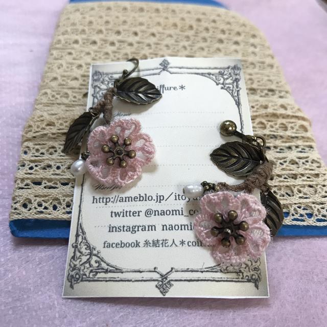 葉桜の耳飾り