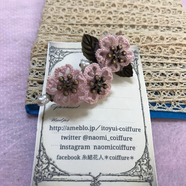 葉桜のブローチ