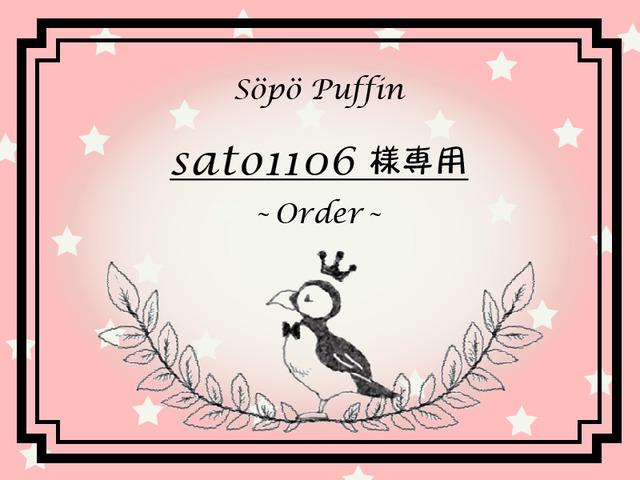 【sato1106 様専用ページ】
