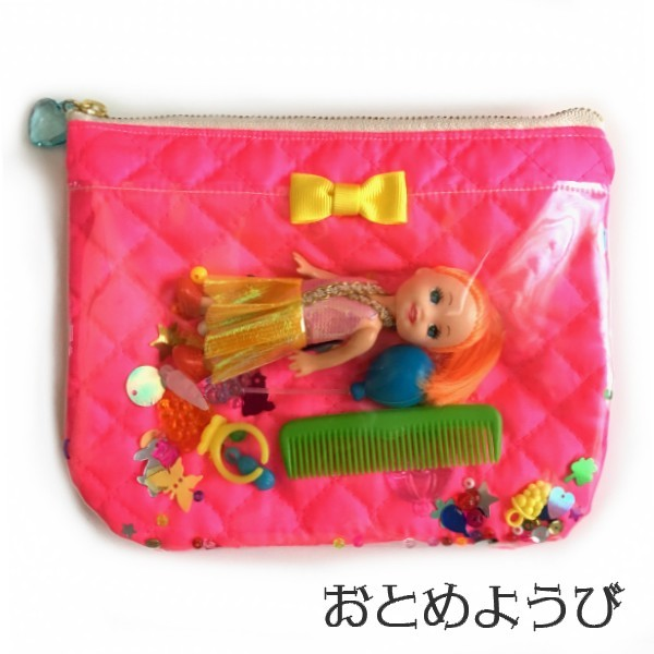 夢のお人形遊びポーチ・D
