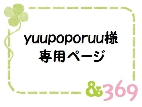 yuupoporuu様 専用ページ